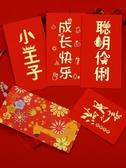 滿月紅包個性創意高檔可愛卡通寶寶生日紅包袋加厚新年 『優尚良品』