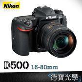 Nikon D500 +16-80mm VR KIT下殺超低優惠 1/6前登錄再送$1萬元郵政禮券 國祥公司貨