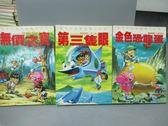 【書寶二手書T2/少年童書_LCK】無價之寶_第三隻眼_金色恐龍蛋_共3本合售