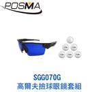 POSMA 高爾夫撿球眼鏡套組 SGG070G