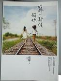 【書寶二手書T3/一般小說_CWG】寫一封信給妳_東燁