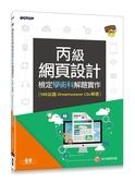 (二手書)網頁設計丙級檢定學術科解題實作(Dreamweaver CS6解題)