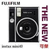 FUJIFILM instax mini 40 拍立得 復古時尚 仿皮材質 銀色裝飾 自拍模式 平行輸入 送仿古袋