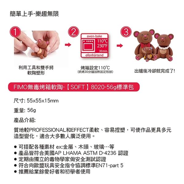 【SOFT】8020-40 紅鶴色