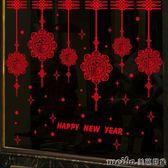 新年元旦櫥窗掛飾裝飾品店鋪商場布置春節過年墻貼畫貼紙玻璃窗花qm 美芭