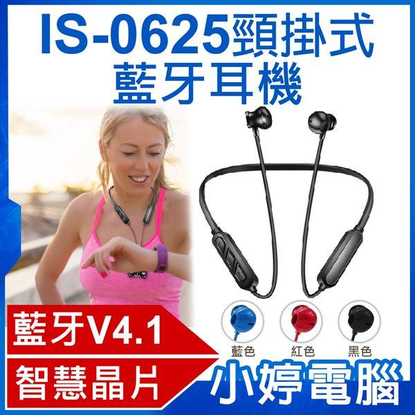 【3期零利率】全新 IS-0625 頸掛式藍牙耳機 智慧降噪 傳輸達10米 聽歌15小時 語音提示