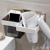浴室置物架 電吹風機架子免打孔衛生間吸盤式置物架浴室壁掛廁所風筒收納JD    非凡小鋪