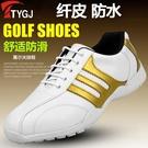 高爾夫球鞋 男款 輕便運動鞋子 防水透氣無釘鞋