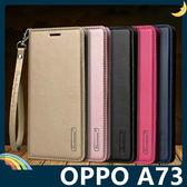 OPPO A73 Hanman保護套 皮革側翻皮套 隱形磁扣 簡易防水 帶掛繩 支架 插卡 手機套 手機殼 歐珀