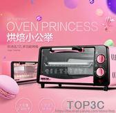 歐詩達 GH09C2電烤箱家用小烤箱小型烘焙蛋糕多功能全自動家庭用「Top3c」