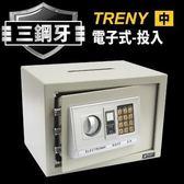 【Treny】新款三鋼牙~投幣式電子保險箱(中)HD-4434保險櫃保管箱現金箱~台中可自取