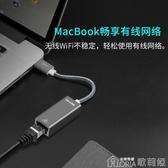 CE-LINK USB轉網口外接rj45網線接口轉換器免驅macbook小米華碩惠普華為 【快速出貨】