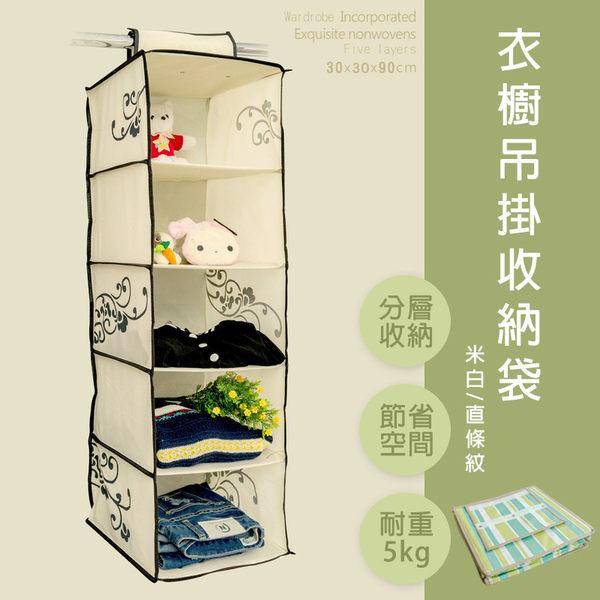 【dayneeds】多功能不織布衣櫥收納吊掛袋5格款(單入)/衣櫥收納/收納袋/置物袋