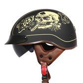 摩托車哈雷頭盔男復古個性 女機車半盔洛麗的雜貨鋪