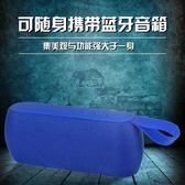 無線藍芽音箱手機迷你音響便攜式插卡U盤戶外低音炮 雙十二85折