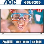 (登錄送好禮+送安裝)美國AOC 65吋4K HDR液晶顯示器+視訊盒65U6205