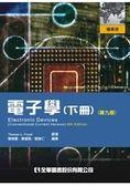 電子學(下冊)(第九版)(附線上題解光碟)(06003017)