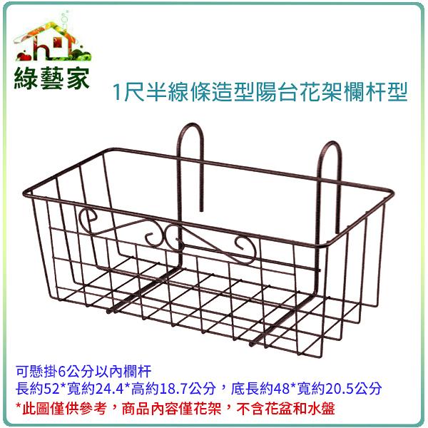 【綠藝家006-A30】1尺半線條造型陽台花架欄杆型