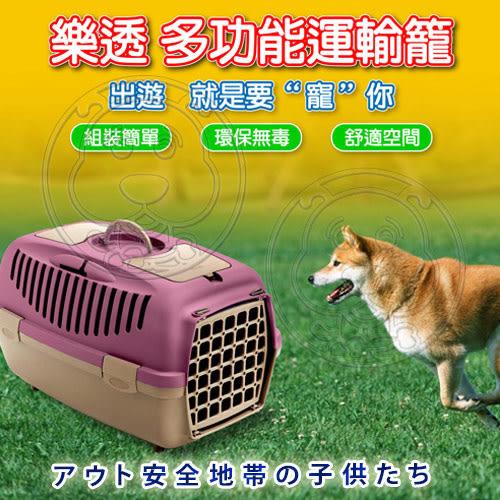 【培菓平價寵物網】樂透Stefanplast》多功能運輸籠-莓紅色55*36*35cm