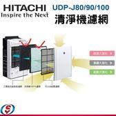 【信源電器】【日立空氣清淨機專用濾網-集塵濾網+脫臭濾網】UDP-J80/J90/J100專用