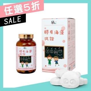 【194669230】買一送一優惠組~膠原海藻鈣錠 Panda baby 鑫耀生技 (下單任選二種口味混搭)