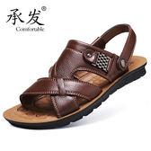 夏季男士涼鞋男皮沙灘鞋土新款休閒爸爸中老年大碼拖鞋男鞋