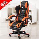 電腦椅家用電競椅現代簡約可躺辦公椅游戲椅主播椅子升降轉椅座椅RM