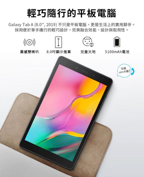 【全新現貨】三星 Samsung Galaxy Tab A 2019版 T295 8吋 2G/32G LTE版 5100mAh大電量 平板
