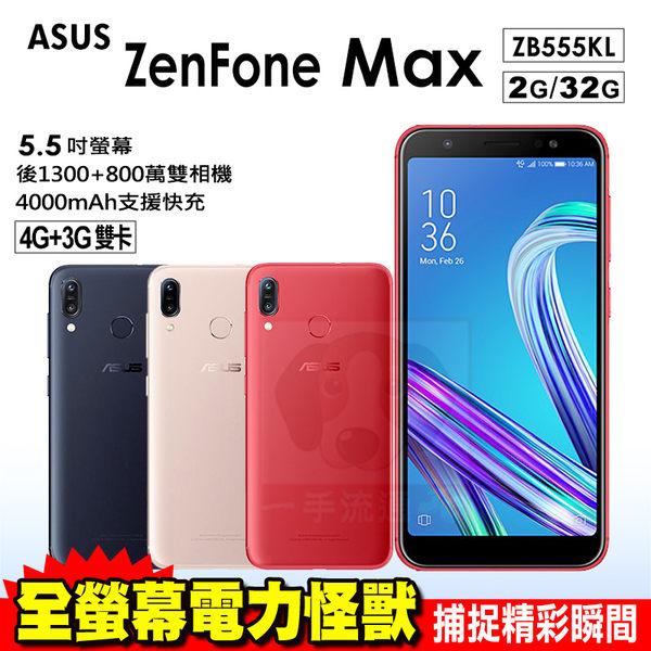 ASUS ZenFone Max ZB555KL 5.5吋 32G 四核心 智慧型手機 現金特惠價 免運費