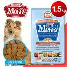 莫比自然食 Mobby 小包裝1.5Kg,提供小型成犬的專業配方,羊肉&米口味,嗜口性極高。