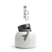 南山先生 手繪芭蕉茶葉罐手工陶瓷密封罐家用儲存罐便攜茶倉茶具