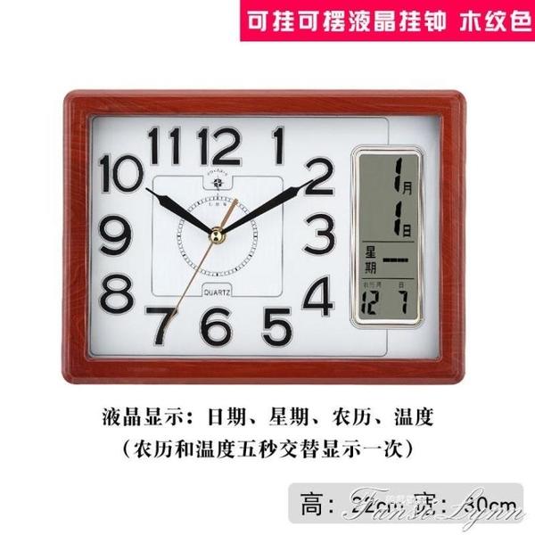 鐘錶掛鐘現代簡約時鐘 客廳創意靜音掛錶 臥室個性日歷家用石英鐘 HM 范思蓮恩