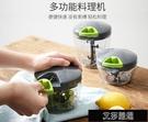 切菜器 家用廚房多功能切菜器手動絞肉機絞菜攪碎菜機蒜泥器絞餡