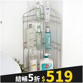 浴室置物架 收納架【D0096】不繡鋼組合式三層角落架 MIT台灣製 收納專科