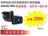【贈16G記憶卡】PAPAGO GOSAFE 30G 行車記錄器 GPS測速照相提醒 支援D10E胎壓偵測套件