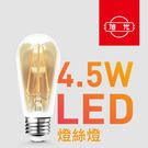 【旭光】LED 4.5W/ST58燈絲燈 - 燈泡色