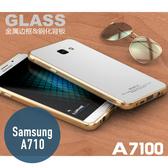三星 A710/A7100(2016) 金屬邊框+鋼化玻璃背板 金屬框 保護殼 金屬殼 手機殼 金屬邊框