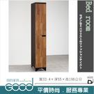 《固的家具GOOD》59-1-AHE 布茲雙色1.1 尺單門衣櫃