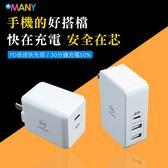 Mcdodo PD快充 2A智能充電頭 Lightning Type C充電線 29w 全球通用 蘋果PD旅用快充