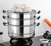 不銹鋼蒸鍋三層多層加厚火鍋湯鍋具蒸格蒸籠3層二2層電磁爐家用七夕節下殺89折