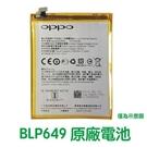 【免運費】送4大好禮【含稅附發票】OPPO 歐珀 BLP649 A83 A83 T A1 原廠電池【送防水膠】