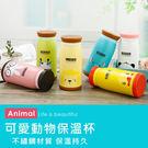 可愛卡通保溫瓶 【OA-005】 動物大...