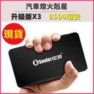 【現貨】8500毫安簡配 小能人X3汽車...