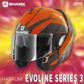 [中壢安信]法國SHARK EVOLINE SERIES 3 彩繪 HATAUM 螢光橘黑灰 可樂帽 全罩 可掀 安全帽