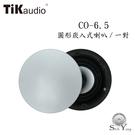 TiKaudio CO-6.5 圓形崁入式喇叭 / 一對【免運+公司貨保固】