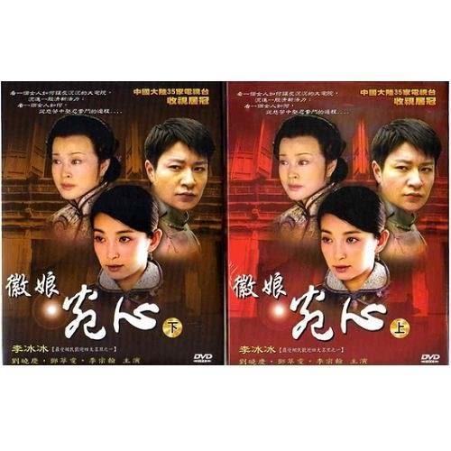 徽娘宛心  上 下 平裝版 DVD 大陸劇 (購潮8)