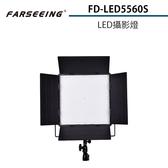【EC數位】Farseeing 凡賽 FD-LED5560S 專業LED攝影燈 雙色溫可調 補光燈 商攝