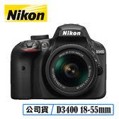 送32G套餐 3C LiFe NIKON 尼康 D3400 18-55mm KIT 台灣代理商公司貨