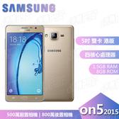 破盤 庫存福利品 保固一年 Samsung on5 2015版 8g 雙卡 黑白金 含運 特價:1950元