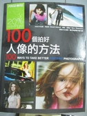 【書寶二手書T1/攝影_XAY】100個拍好人像的方法_丹尼爾‧李藍索